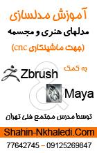 آموزش z-Brush