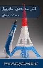 Myriwell قلم سه بعدی